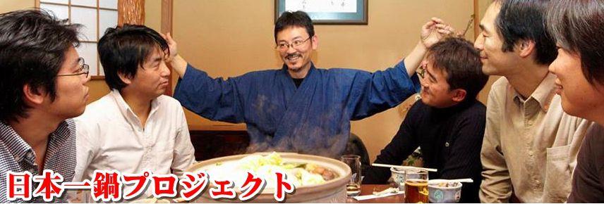 お鍋の場の持つパワーでモノ作りを支援する!鍋奉行による【日本一鍋プロジェクト】!!